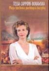 Moja kuchnia pachnąca bazylią - Tessa Capponi-Borawska