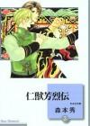 仁獣芳烈伝 3 [Jinjuu Houretsuden 3] - Morimoto Shuu