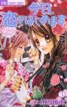 今日、恋をはじめます 3 [Kyou, Koi wo Hajimemasu] - 水波 風南, Kanan Minami