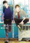 誤算のハート [Gosan no Heart] - Chise Ogawa, 緒川千世, 高木しげよし