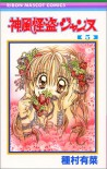 神風怪盗ジャンヌ 5 (Kamikaze Kaitou Jeanne, #5) - Arina Tanemura, Arina Tanemura