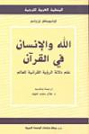 الله والإنسان في القرآن؛ علم دلالة الرؤية القرآنية للعالم - Toshihiko Izutsu
