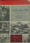 التاريخ السري لحرب فيتنام من وثائق البنتاجون - الجزء الأول - Neil Sheehan, Hedrick Smith, محمد أنيس, حمدي عبد الجواد