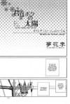 Kimi wa Boku no Taiyou - Sumomo Yumeka