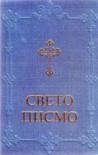 Sveto Pismo Staroga i Novoga Zavjeta: Biblija - Anonymous, Đura Daničić, Komisija Svetog arhijerejskog Sinoda Srpske pravoslavne crkve