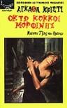 Οκτώ κόκκοι μορφίνης - Τάσος Λαζαρίδης, Agatha Christie