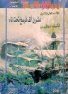 عشرون ألف فرسخ تحت الماء - Jules Verne,  هند عبد الفتاح,  مختار السويفي