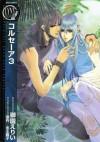 Corsair, Volume 03 - Fuuko Minami, Erii Misono