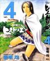 ヒストリエ 4 [Historie, Vol. 4] - Hitoshi Iwaaki