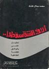 ألا في الفتنة سقطوا - محمد جلال كشك
