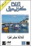 ثلاثة عشر لغزاً - نبيل عبد القادر البرادعي, Agatha Christie