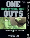 ONE OUTS 3 (ヤングジャンプコミックスDIGITAL) (Japanese Edition) - 甲斐谷忍