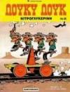 Νιτρογλυκερίνη (Λούκυ Λουκ, #38) - Morris, Lo Hartog van Banda