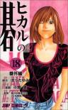 ヒカルの碁 18、番外編 - Yumi Hotta, Yumi Hotta