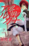 黎明のアルカナ 7 - Rei Tōma