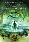 Ο ανεψιός του μάγου (Chronicles of Narnia #1) - C.S. Lewis, Pauline Baynes, Τζένη Μαστοράκη