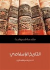 التاريخ الإسلامي: مقدمة قصيرة جدا - Adam J. Silverstein, إيناس المغربي