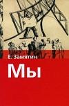 Мы - Yevgeny Zamyatin, Евгений Замятин