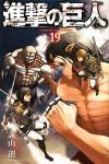 Attack on Titan 19 (Japanese Edition) - Hajime Isayama