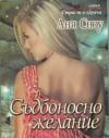Съдбоносно желание - Аня Сноу