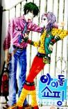 Idol Shopping, Volume 7 - Mi-Ri Hwang