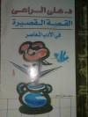 القصة القصيرة في الأدب المعاصر - د. علي الراعي
