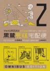 The Kurosagi Corpse Delivery Service: Book Two Omnibus - Eiji Otsuka, Housui Kamazaki