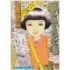 夢のおもちゃ工場 - Shintarō Kago
