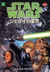 Star Wars: Return of the Jedi Manga, Volume 1 - George Lucas, Shin-ichi Hiromoto,  Lawrence Kasdan