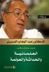حوارات: العلمانية والحداثة والعولمة - عبد الوهاب المسيري, سوزان حرفي