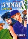 Animal X - Daichi no Okite (Vol.1-2) - Ami Sugimoto
