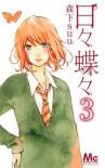 日々蝶々 3 [Hibi Chouchou 3] - Morishita Suu, 森下suu