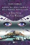 Η Πολιτεία Με Τις Μάσκες  - Mary Hoffman, Γιώργος Φωτιάδης