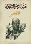 الأرض - عبد الرحمن الشرقاوي