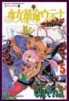 Rewolucjonistka Utena tom 5 - Saito Chiho, Be-Papas