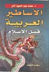 الأساطير العربية قبل الإسلام - محمد عبد المعيد خان