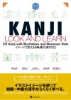 KANJI LOOK+LEARN [Tankobon Softcover] by bantian (japan import) -
