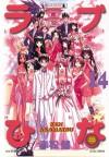 Love Hina # 14 - Ken Akamatsu