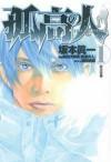 Kokou no Hito, Volume 1 - Yoshiro Nabeda, Shinichi Sakamoto