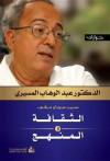 حوارات : الثقافة والمنهج - عبد الوهاب المسيري, سوزان حرفي