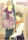 Rin!, Volume 03 - Satoru Kannagi, Yukine Honami