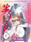 Vampire Princess Miyu, Vol. 02 - Narumi Kakinouchi, Toshiki Hirano, Agnieszka Opałko
