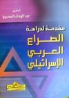 مقدمة لدراسة الصراع العربي الاسرائيلي - عبد الوهاب المسيري