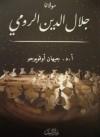مولانا جلال الدين الرومي - جيهان أوقويوجو