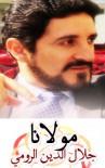مولانا جلال الدين الرومي - عدنان إبراهيم