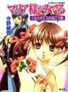 Mariasama ga Miteru: Kumorigarasu no Mukōgawa - Oyuki Konno