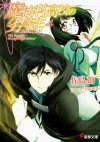 Mahouka Koukou no Rettousei 04 - Nine Schools Competition II (novel) - Tsutomu Satou