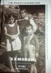 Χαμοζωή : Χρονικό του παλιού καιρού - Ι. Μ. Παναγιωτόπουλος, Ελένη Κεχαγιόγλου