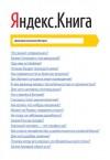 Яндекс.Книга - Дмитрий Соколов-Митрич