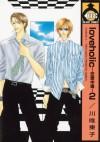 Loveholic Volume 2 (Yaoi): v. 2 - Toko Kawai
